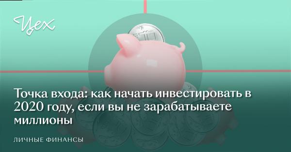 Как начать инвестировать на финансовом рынке в черном списке как взять кредит